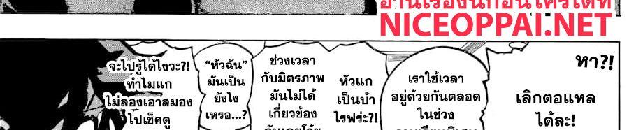 อ่านการ์ตูน Boku no Hero Academia ตอนที่ 241 หน้าที่ 7