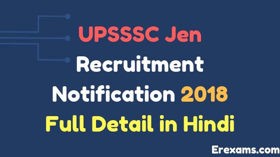 UPSSSC Jen Recruitment Notification 2018 Full Detail in Hindi