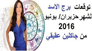 توقعات برج الاسد لشهر حزيران/ يونيو 2016 من جاكلين عقيقي
