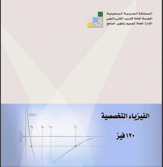 كتاب الفيزياء التخصصية .PDF تحميل برابط واحد مباشر