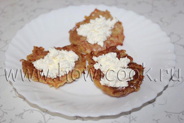 драники со сливочным сыром и семгой с пошаговыми фото