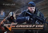 تحميل لعبة CrossFire للكمبيوتر مضغوطة