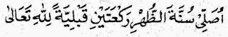 bacaan lafal niat sholat sunnah Sebelum sholat zhuhur
