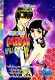 ขายการ์ตูนออนไลน์ การ์ตูน Mini Romance เล่ม 10