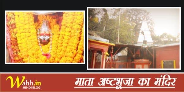 maa-ashtbhuja-mandir