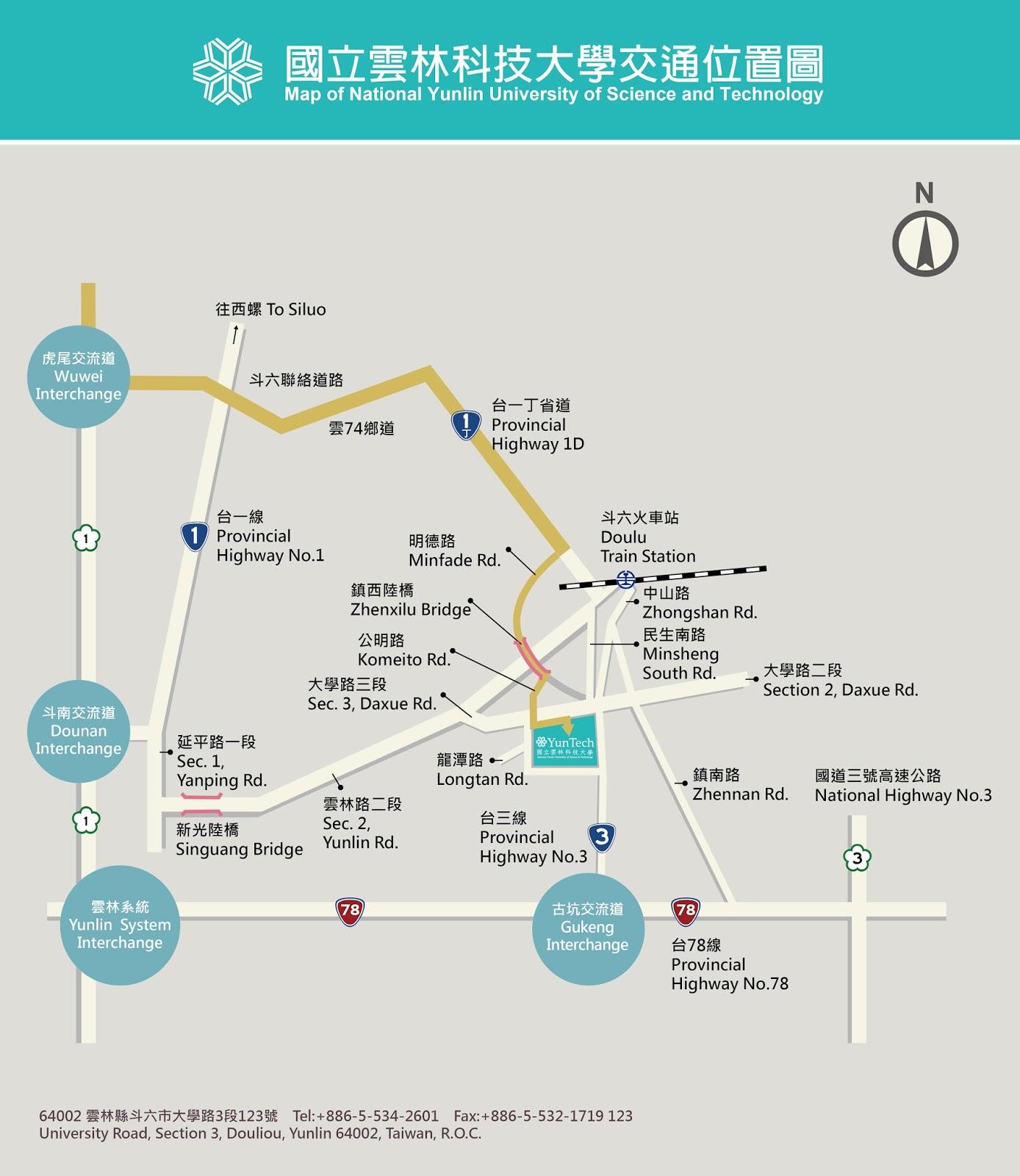交通資訊- 如何前往雲林科技大學