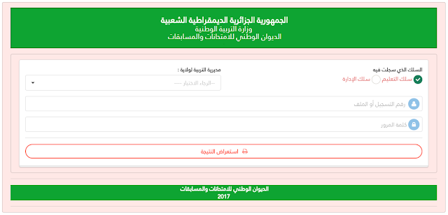 هام:الموقع الرسمي لنتائج مسابقة الاساتذة و الاداريين