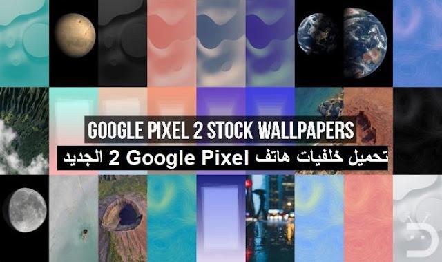 تحميل خلفيات هاتف Google Pixel 2 الجديد