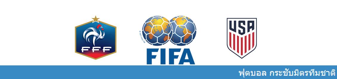 แทงบอล วิเคราะห์บอล กระชับมิตร ทีมชาติฝรั่งเศส vs ทีมชาติสหรัฐฯ