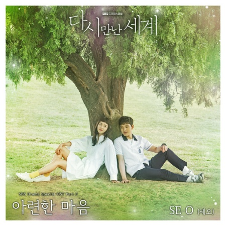 Lyric : SE O (임서영) - A Faint Heart (아련한 마음) (OST. Reunited Worlds)