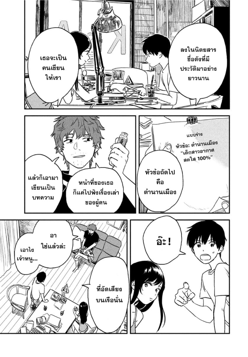 อ่านการ์ตูน Tenki no Ko ตอนที่ 1 หน้าที่ 37