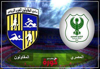 مشاهدة مباراة المصري والمقاولون بث مباشر اليوم
