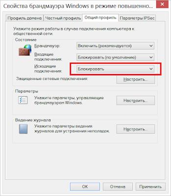 блокировать исходящие подключения брандмауэр windows