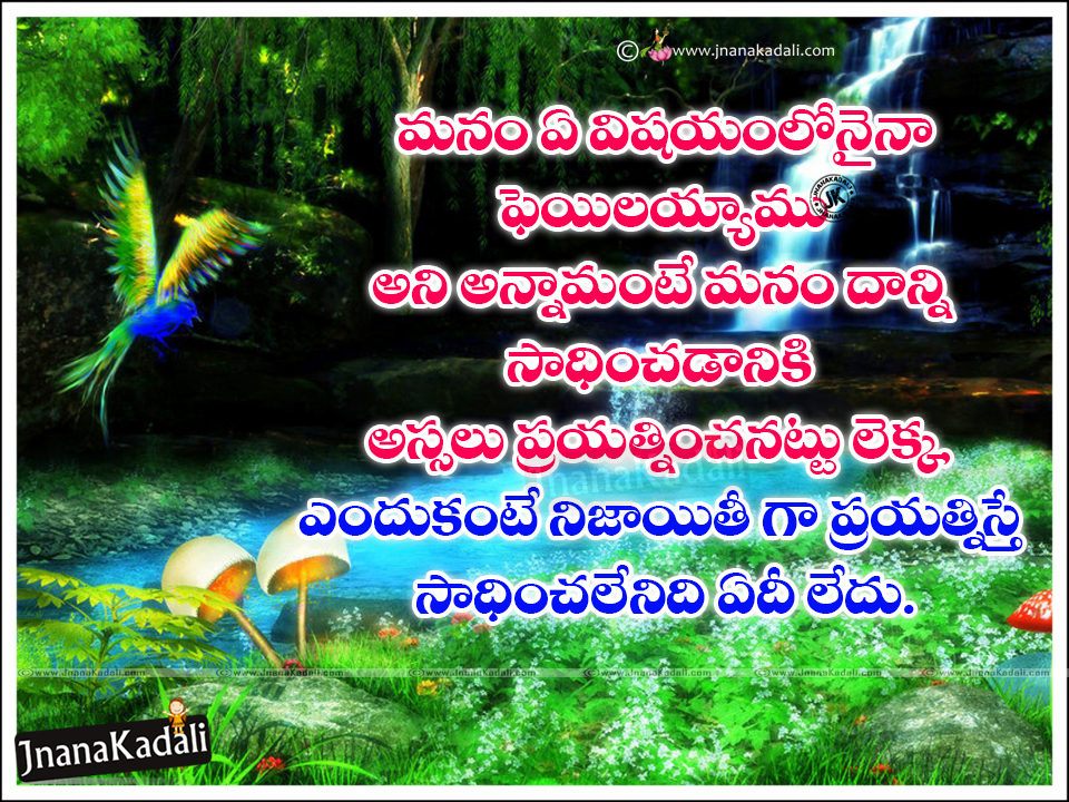 Latest Telugu Inspirational Life Quotes For Youth Success Sayings In