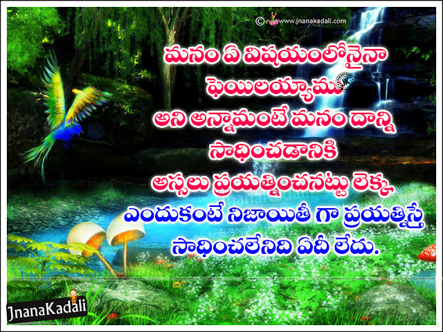 life changing messages quotes in telugu, Telugu Quotes on life, best Telugu Life Quotes