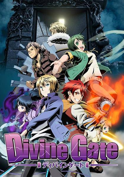 Divine Gate~神聖之門,ディバインゲート,Divine Gate,Divine Gate