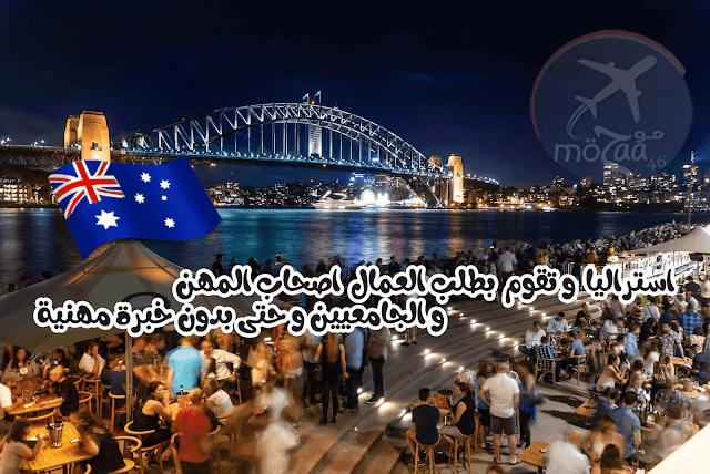 أستراليا تغير سياسة الهجرة لعام 2019  و تطلب اصحاب المهن و الجامعيين و حتى بدون خبرة مهنية
