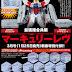 "Gundam Build Fighters DOCUMENT x Gundam ACE ""Weapon Mercury Lev"""