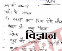 विज्ञान सामान्य ज्ञान hand written notes