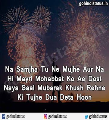 New Year Wishes In Hindi Font, Happy New Year Whatsapp Wishes In Hindi