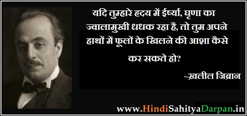 khaleel gibran in hindi,top 20 khalil gibran quotes in hindi