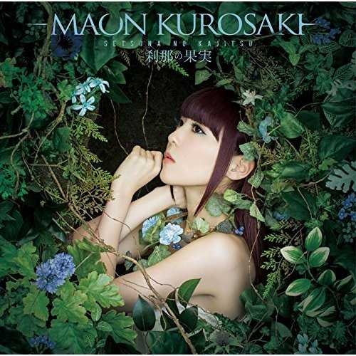 [Single] 黒崎真音 – 刹那の果実 (2015.05.13/MP3/RAR)