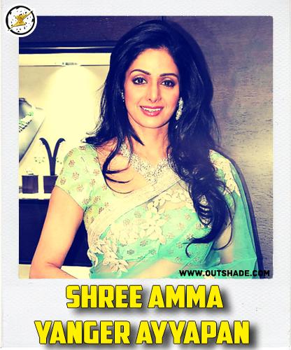 Shree Amma Yanger Ayyapan is the real name of Sridevi