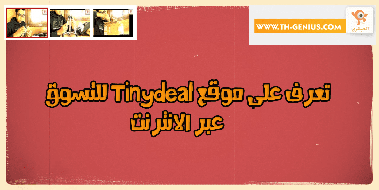 تعرف على موقع Tinydeal للتسوق عبر الانترنت