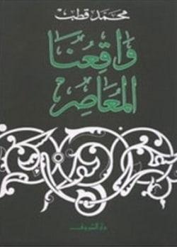 تحميل كتاب واقعنا المعاصر pdf - محمد قطب