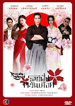 Tình Cuối Chân Trời - The Rising Sun: Roy Ruk Hak Liam Tawan