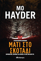 https://www.culture21century.gr/2018/08/mati-sto-skotadi-ths-mo-hayder-book-review.html