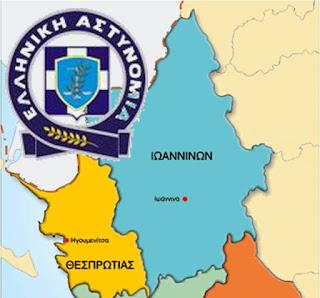 Καθορισμός ημέρας ακρόασης πολιτών στη Γενική Περιφερειακή Αστυνομική Διεύθυνση Ηπείρου