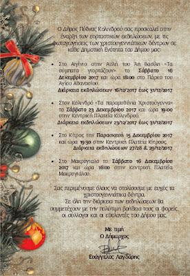 Πρόσκληση έναρξης χριστουγεννιάτικών εκδηλώσεων του Δήμου Πύδνας Κολινδρού