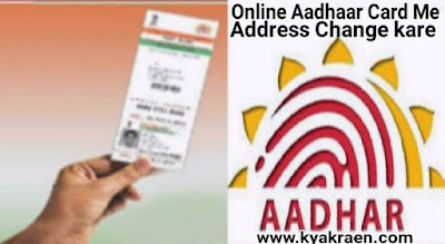 Mobile, Laptop ya Computer se apne ghar par hi aap Aadhaar card me apna address asani se change kar sakte.aadhaar address update step by step hindi me
