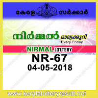 kerala lottery 04/5/2018, kerala lottery result 04.5.2018, kerala lottery results 04-05-2018, nirmal lottery NR 67 results 04-05-2018, nirmal lottery NR 67, live nirmal   lottery NR-67, nirmal lottery, kerala lottery today result nirmal, nirmal lottery (NR-67) 04/05/2018, NR 67, NR 67, nirmal lottery NR67, nirmal lottery 04.5.2018,   kerala lottery 04.5.2018, kerala lottery result 04-5-2018, kerala lottery result 04-5-2018, kerala lottery result nirmal, nirmal lottery result today, nirmal lottery NR 67,   www.keralalotteryresult.net/2018/05/04 NR-67-live-nirmal-lottery-result-today-kerala-lottery-results, keralagovernment, result, gov.in, picture, image, images, pics,   pictures kerala lottery, kl result, yesterday lottery results, lotteries results, keralalotteries, kerala lottery, keralalotteryresult, kerala lottery result, kerala lottery result   live, kerala lottery today, kerala lottery result today, kerala lottery results today, today kerala lottery result, nirmal lottery results, kerala lottery result today nirmal,   nirmal lottery result, kerala lottery result nirmal today, kerala lottery nirmal today result, nirmal kerala lottery result, today nirmal lottery result, nirmal lottery today   result, nirmal lottery results today, today kerala lottery result nirmal, kerala lottery results today nirmal, nirmal lottery today, today lottery result nirmal, nirmal lottery   result today, kerala lottery result live, kerala lottery bumper result, kerala lottery result yesterday, kerala lottery result today, kerala online lottery results, kerala   lottery draw, kerala lottery results, kerala state lottery today, kerala lottare, kerala lottery result, lottery today, kerala lottery today draw result, kerala lottery online   purchase, kerala lottery online buy, buy kerala lottery online
