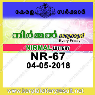 kerala lottery 04/5/2018, kerala lottery result 04.5.2018, tody kerala lottery,  kerala lottery results 04-05-2018, nirmal lottery NR 67 results 04-05-2018, nirmal lottery NR 67, live nirmal   lottery NR-67, nirmal lottery, kerala lottery today result nirmal, nirmal lottery (NR-67) 04/05/2018, NR 67, NR 67, nirmal lottery NR67, nirmal lottery 04.5.2018,   kerala lottery 04.5.2018, kerala lottery result 04-5-2018, kerala lottery result 04-5-2018, kerala lottery result nirmal, nirmal lottery result today, nirmal lottery NR 67,   www.keralalotteryresult.net/2018/05/04 NR-67-live-nirmal-lottery-result-today-kerala-lottery-results, keralagovernment, result, gov.in, picture, image, images, pics,   pictures kerala lottery, kl result, yesterday lottery results, lotteries results, keralalotteries, kerala lottery, keralalotteryresult, kerala lottery result, kerala lottery result   live, kerala lottery today, kerala lottery result today, kerala lottery results today, today kerala lottery result, nirmal lottery results, kerala lottery result today nirmal,   nirmal lottery result, kerala lottery result nirmal today, kerala lottery nirmal today result, nirmal kerala lottery result, today nirmal lottery result, nirmal lottery today   result, nirmal lottery results today, today kerala lottery result nirmal, kerala lottery results today nirmal, nirmal lottery today, today lottery result nirmal, nirmal lottery   result today, kerala lottery result live, kerala lottery bumper result, kerala lottery result yesterday, kerala lottery result today, kerala online lottery results, kerala   lottery draw, kerala lottery results, kerala state lottery today, kerala lottare, kerala lottery result, lottery today, kerala lottery today draw result, kerala lottery online   purchase, kerala lottery online buy, buy kerala lottery online