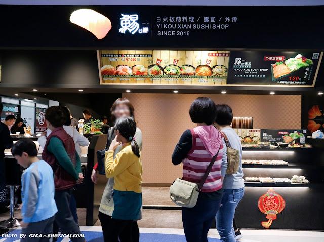 IMG 1443 - 熱血採訪│鯣口鮮板前料理/壽司/外帶,繽紛水果與日式料理結合的創意美食,帶給味蕾不同的驚喜!