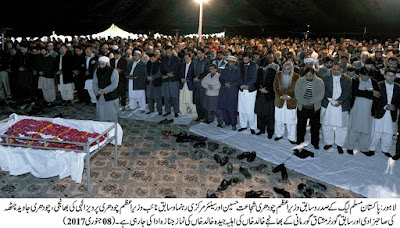 PML President Chaudhry Shujaat Hussain Niece laid to rest