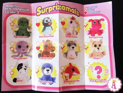 Мягкие плюшевые животные Surprizamals Stuffed Animals S3