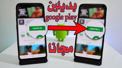 أفضل المتجرين لهواتف الاندرويد سيغنيك عن متجر google play ( حمل كل شئ مجانا )