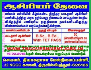 thiyagaraja-hr-sec-school-bt-asst-recruitment-tngovernmentjobs