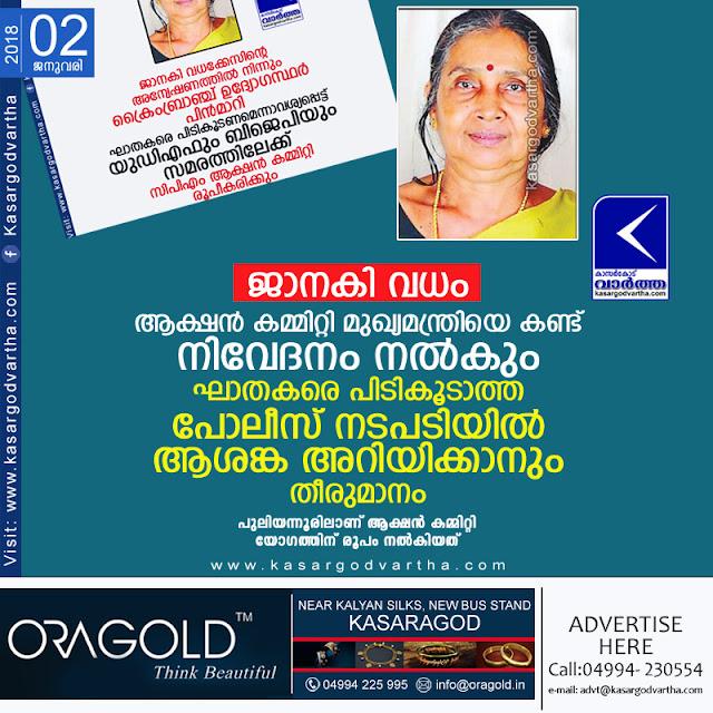 Cheemeni, Kasaragod, Kerala, News, Murder-case, Crime, Action Committee, Police, Janaki Murder; Action committee to visit CM.