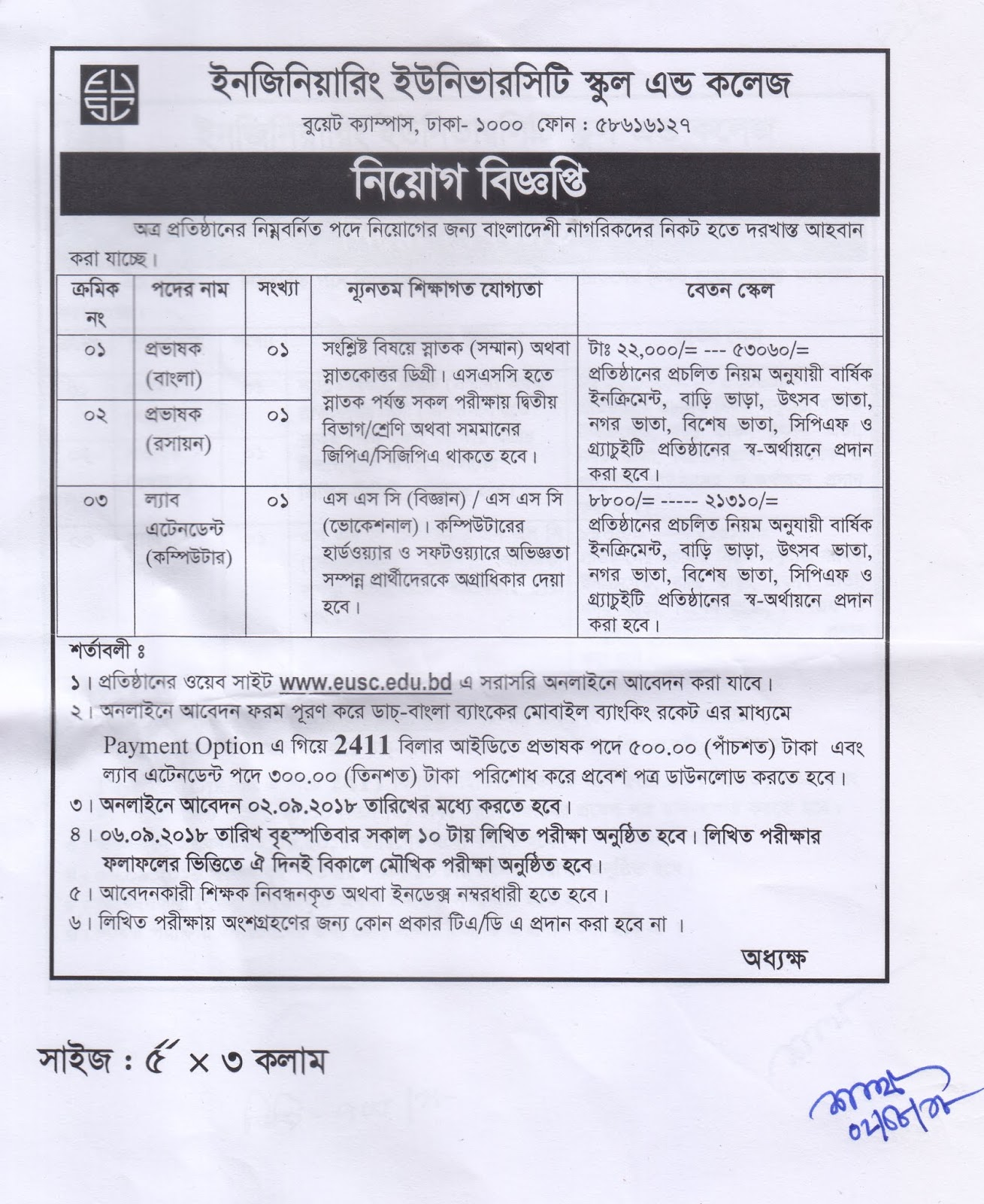 Engineering University School and College Job Circular 2018