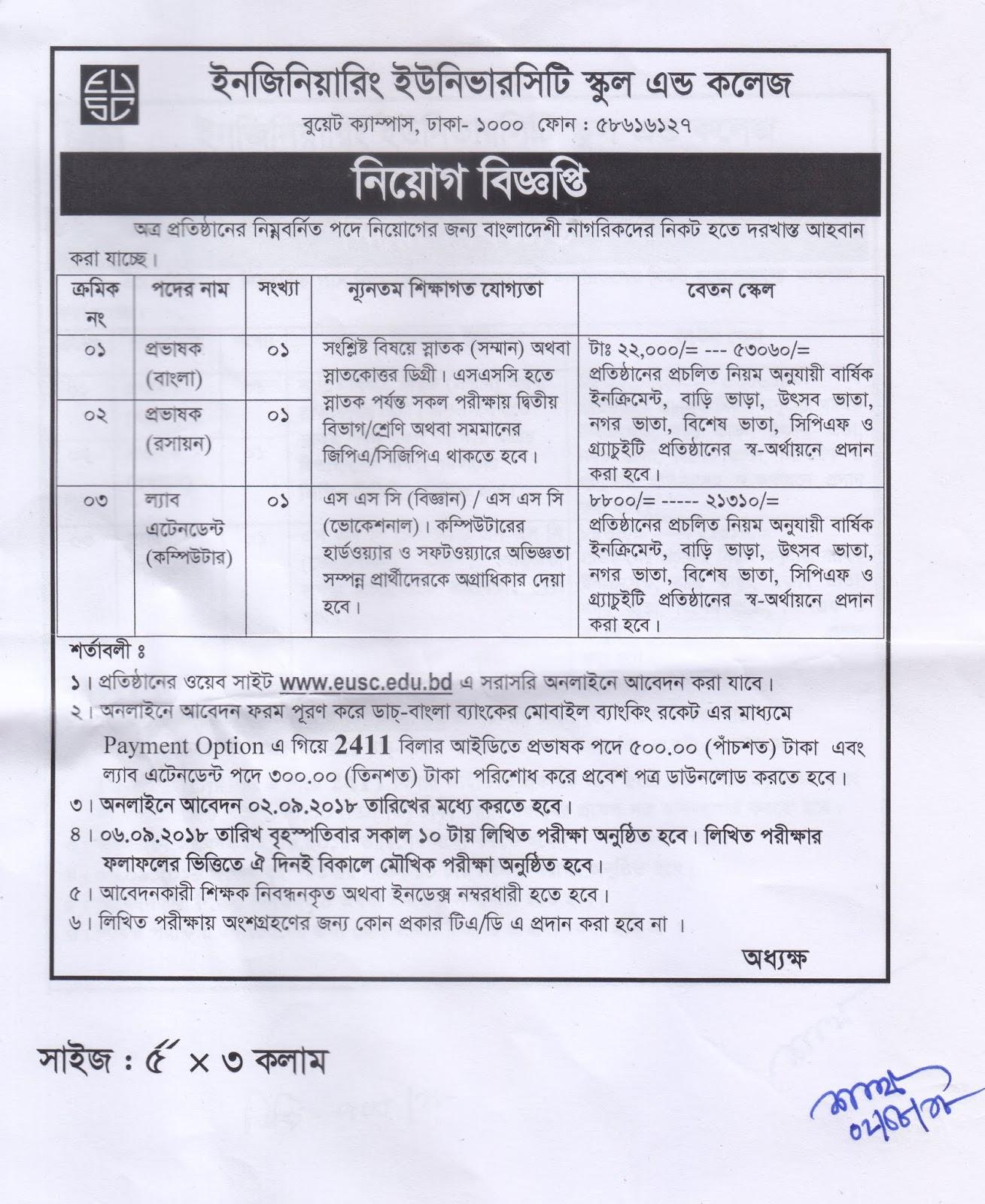 Engineering University School and College Job Circular 2018