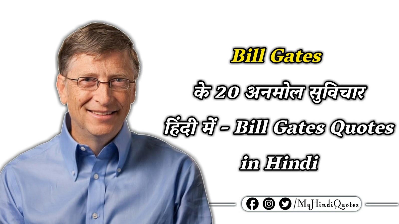 Bill Gates के 20 अनमोल सुविचार हिंदी में - Bill Gates Quotes in Hindi