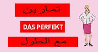 تمارين المضارع التام Das Perfekt مع الحلول