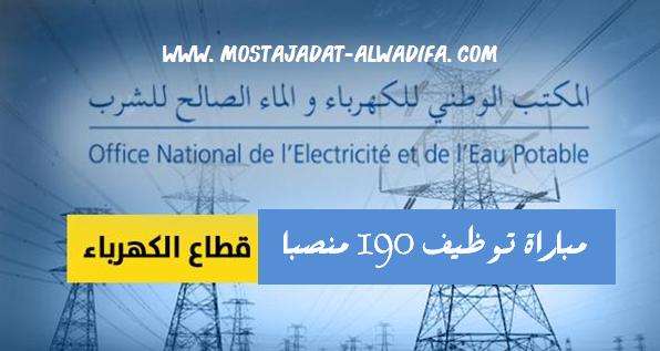 مباراة توظيف 190 منصبا بالمكتب الوطني للكهرباء والماء الصالح للشرب - قطاع الكهرباء الترشيح قبل 01 أبريل 2016