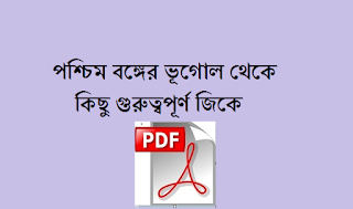 Geography of West Bengal | Bengali pdf Download For All Exam  | পশ্চিম বঙ্গের ভূগোল