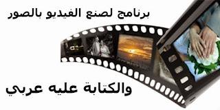 تحميل برنامج avs video editor كامل برنامج تحرير الفيديو عربي للكمبيوتر مجانا