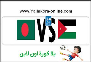 مشاهدة مباراة الاردن وبنغلاديش بث مباشر بتاريخ 24-03-2016 تصفيات كأس العالم وكأس اسيا